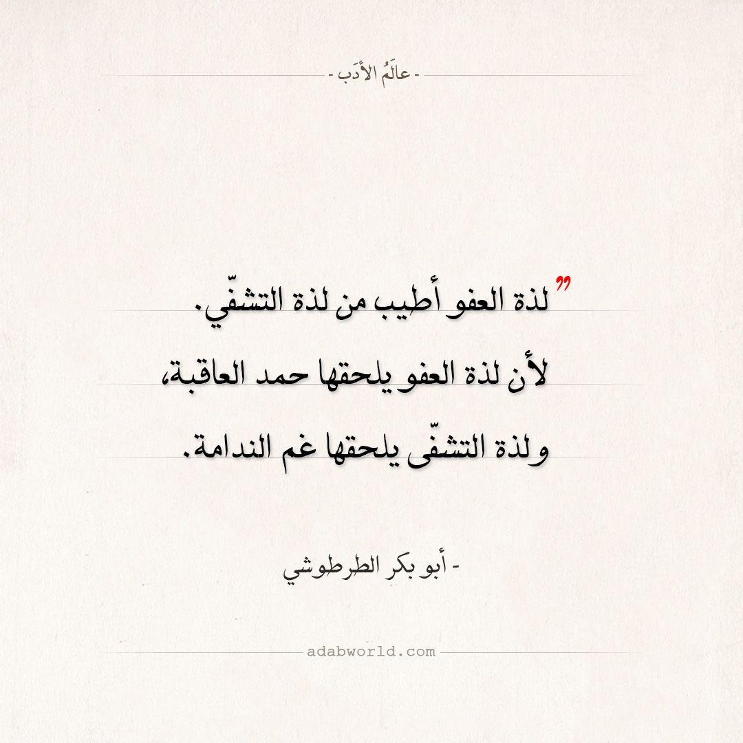 اقتباسات الطرطوشي لذة العفو عالم الأدب Arabic Calligraphy Calligraphy