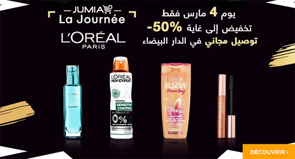 تخفيض 50 على منتجات لوريال المغرب على الأنترنيت تخفيضات على الأنترنيت في المغرب Sporty Outfits Convenience Store Products Convenience