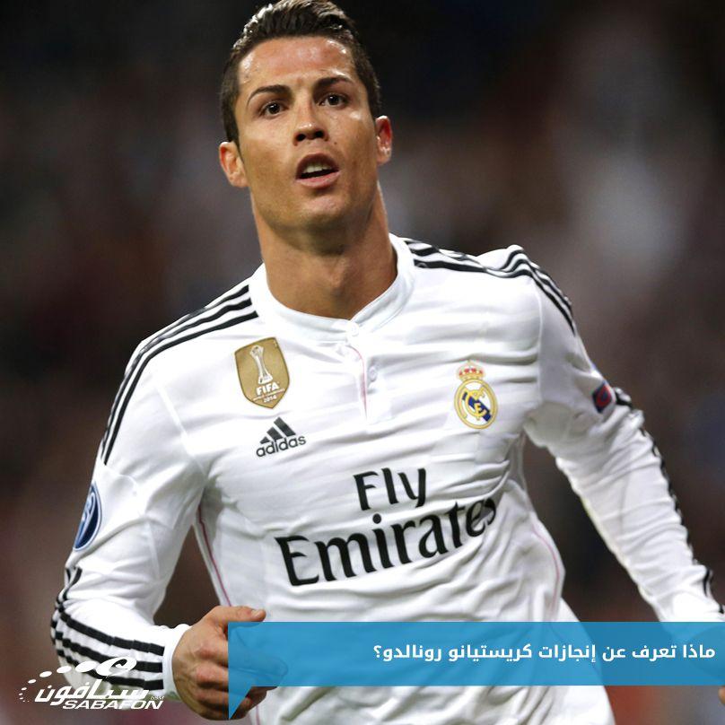 في عام 1985 ولد الاعب البرتغالي كريستيانو رونالدو في مثل هذا اليوم Cristiano Ronaldo Ronaldo Football Ronaldo