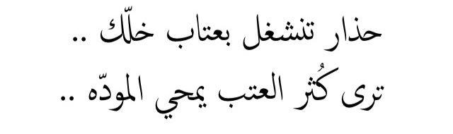 Pin By Rahaf Almasri On In Arabic بالعربي Arabic Quotes Quotes Arabic Language