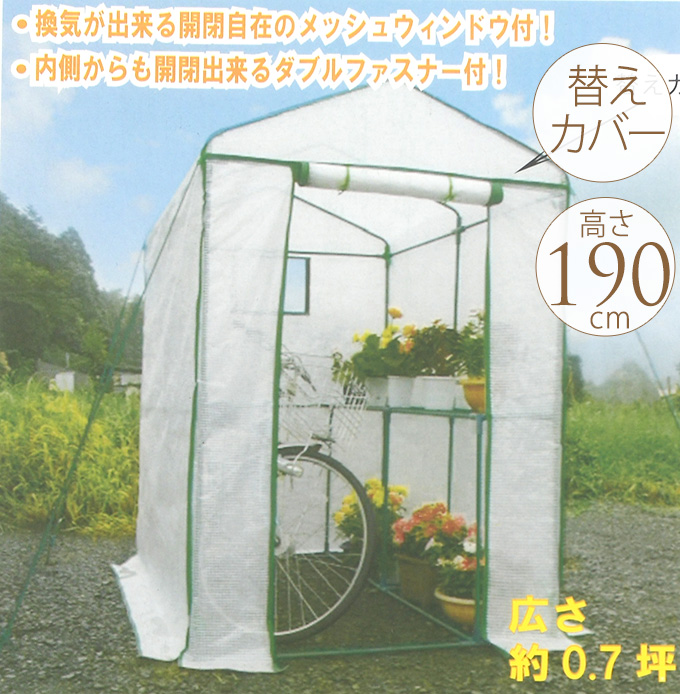 グリーンキーパー Gj 7800用替カバー ビニール 温室 グリーン