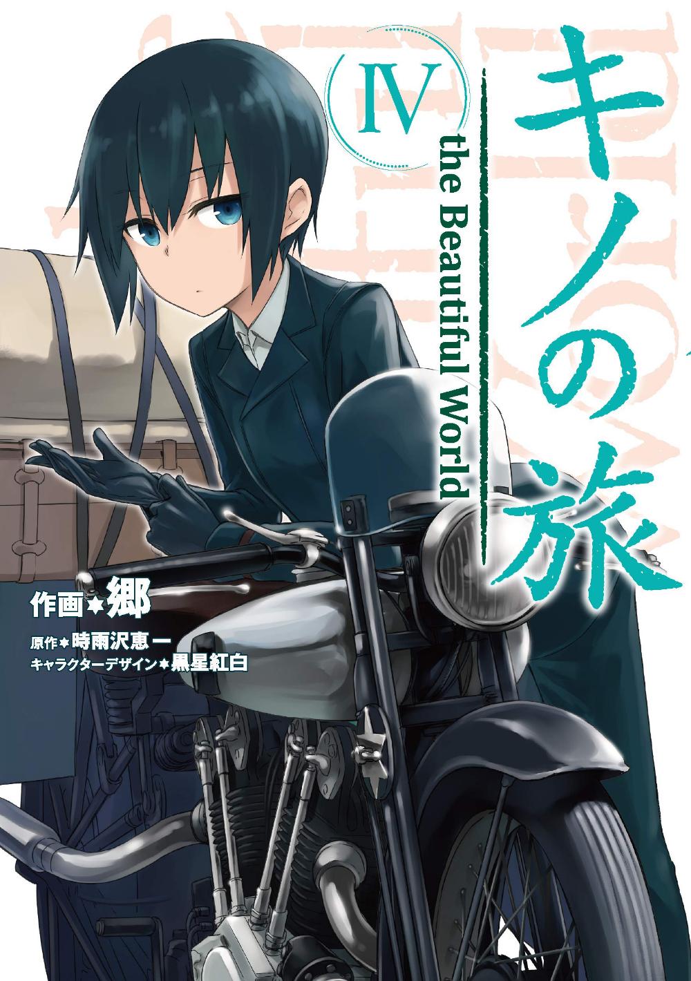 郷サン(大王版キノ4巻 6/26発売) on in 2020 Kino's journey, Anime