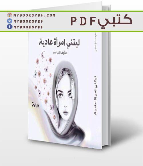 تحميل رواية ليتني امرأة عادية Pdf هنوف الجاسر Book Recommendations Book Names Books To Read