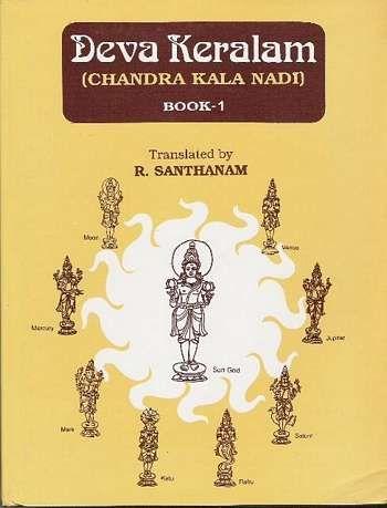 Deva Keralam - Chandra Kala Nadi (vol. I)