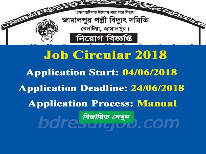 Jamalpur Palli Bidyut Samity, Jamalpur Job Circular 2018