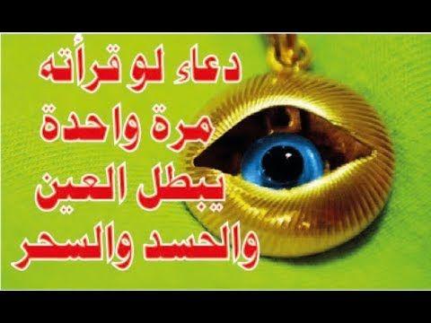 دعاء لو قرأته مرة واحدة يبطل العين والحسد والسحر Youtube Islam Duaa Islam