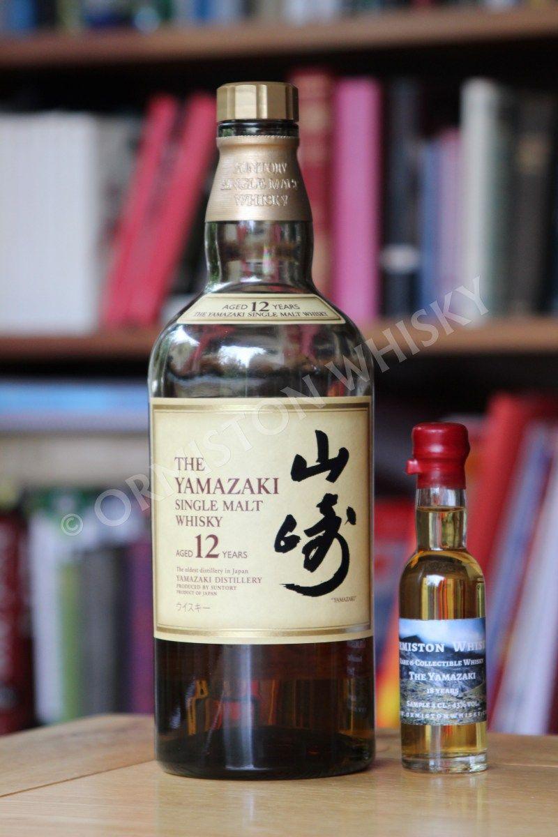 Yamazaki 12 Year Sample Whisky Macallan Whiskey Bottle Whiskey Bottle