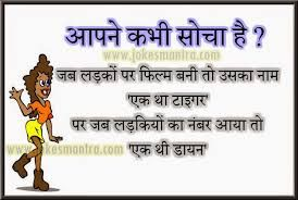 Image Result For Status In Hindi Language For Fb Funny