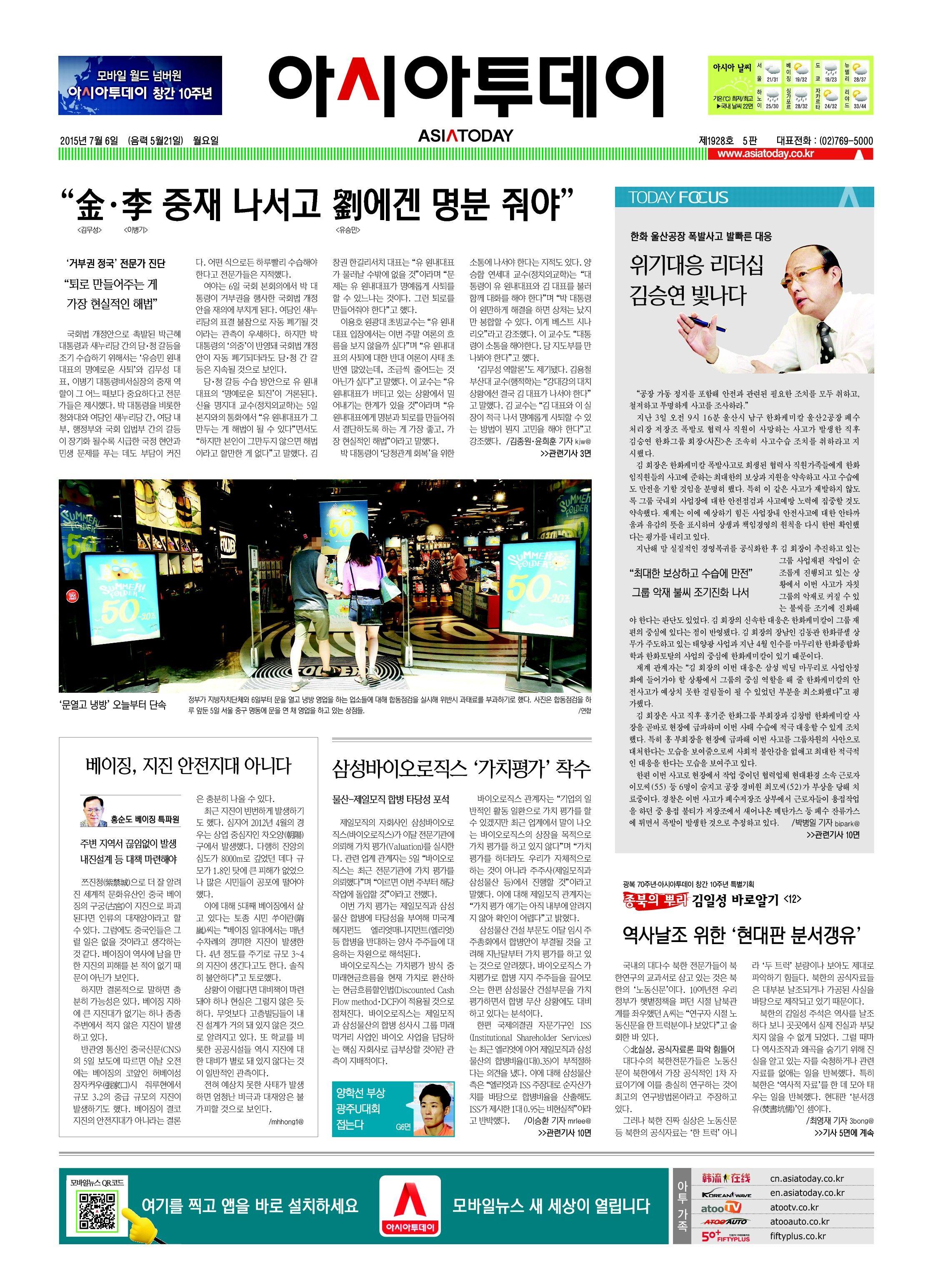 아시아투데이 ASIATODAY 1면 20150706(월)