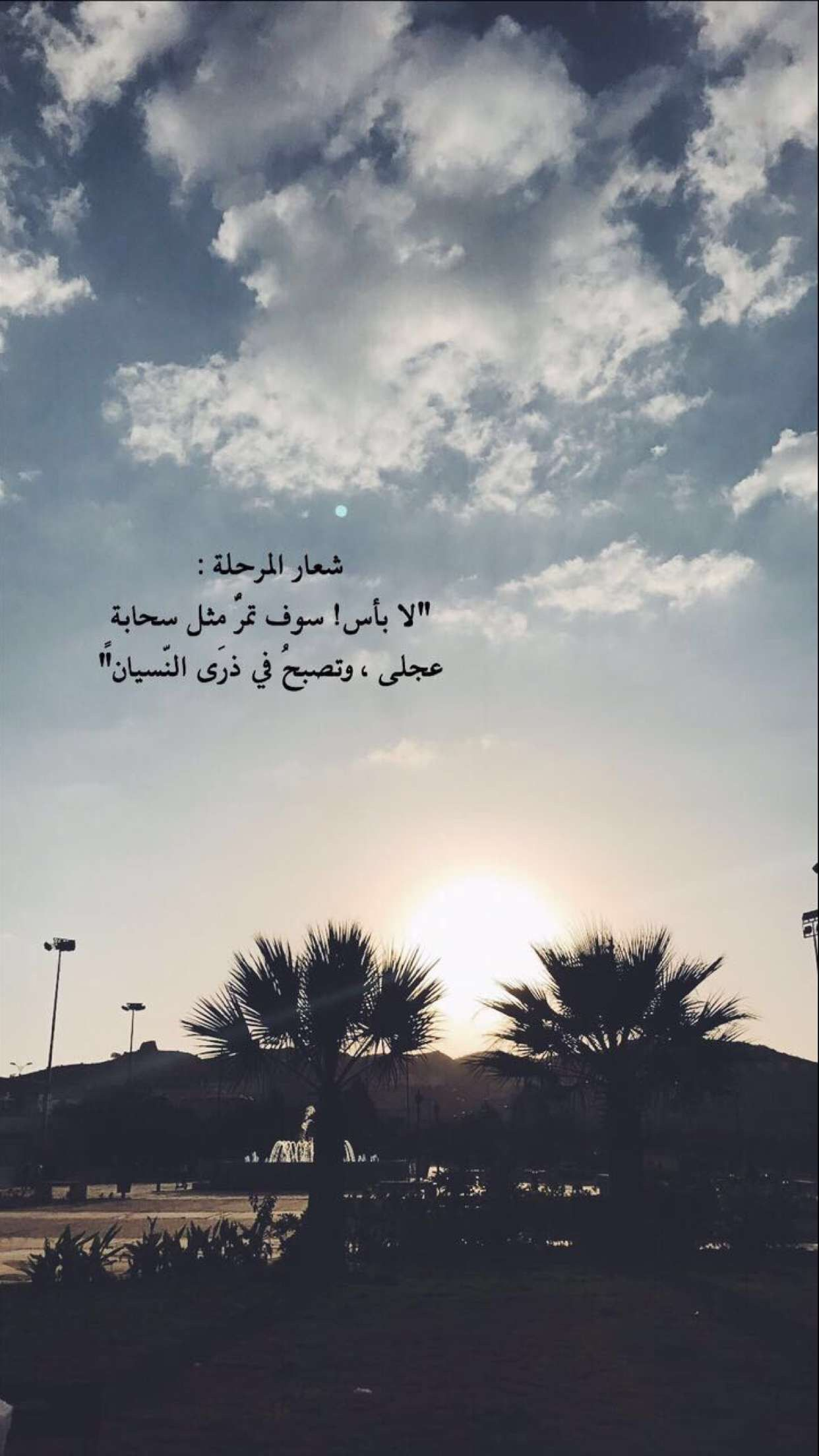 Pin By Shadan S Diary On عبارات Quotes About Photography Islamic Love Quotes Arabic Quotes