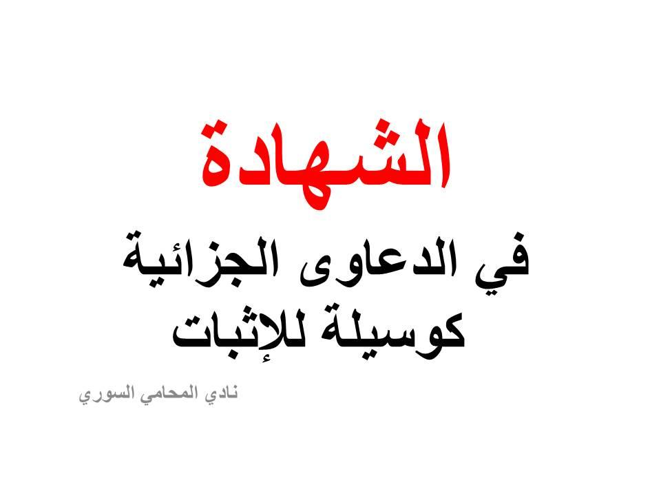 الشهادة في الدعاوى الجزائية كوسيلة للإثبات بحث كامل Pdf Calligraphy