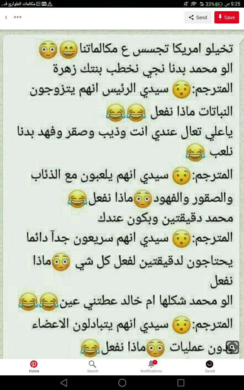 الطالب الغريب Fun Quotes Funny Arabic Funny Funny Joke Quote