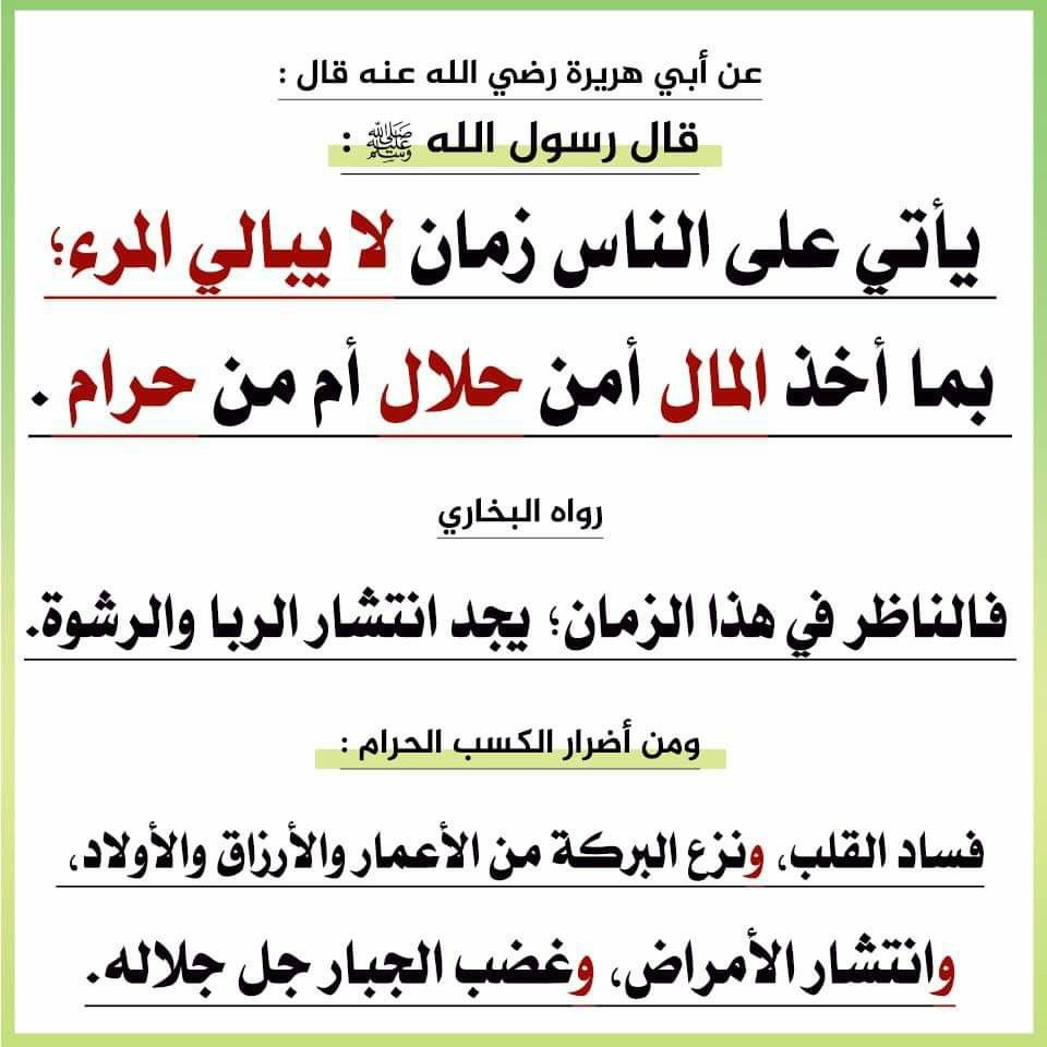 Pin By The Noble Quran On I Love Allah Quran Islam The Prophet Miracles Hadith Heaven Prophets Faith Prayer Dua حكم وعبر احاديث الله اسلام قرآن دعاء Arabic Typing Truth Math