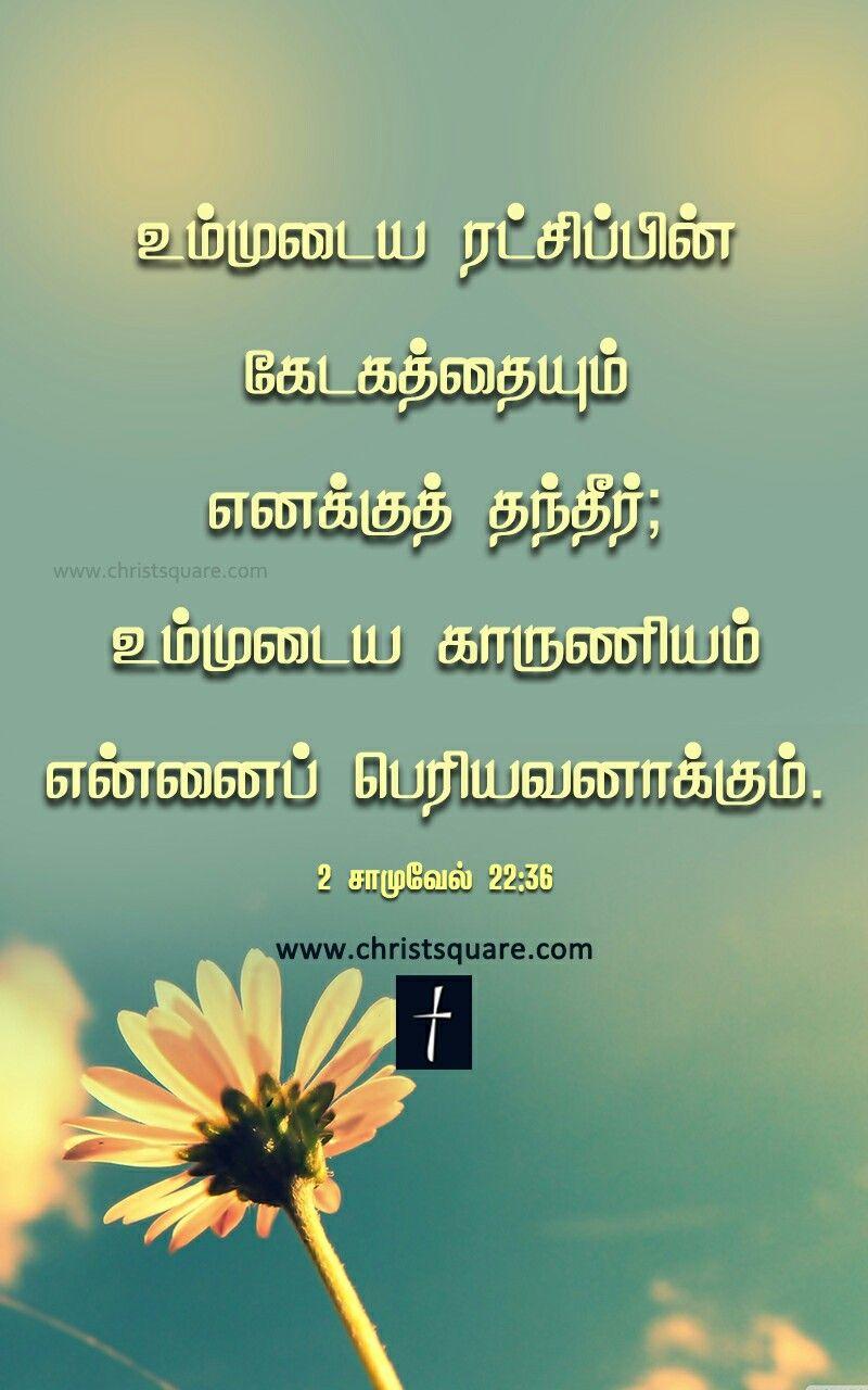 Tamil Christian Wallpaper Bible Verse Mobile