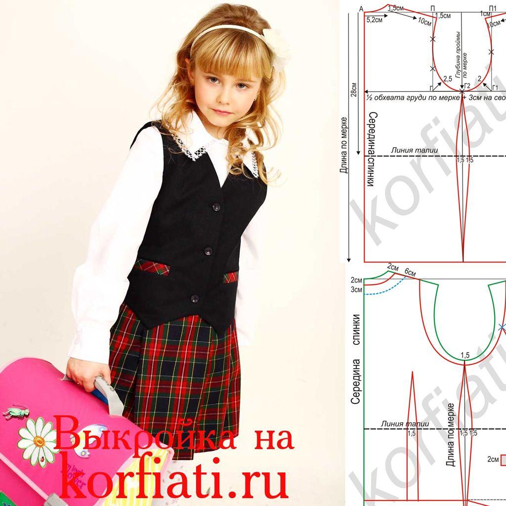 Юбка и жилетка для девочки выкройки
