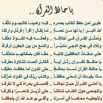 حافظ القرآن Islamic Quotes Quotes Quotations