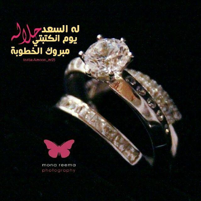 Pin By Zuhal Jouri On اجمل عروس Engagement Wedding Photoshoot Wedding Themes