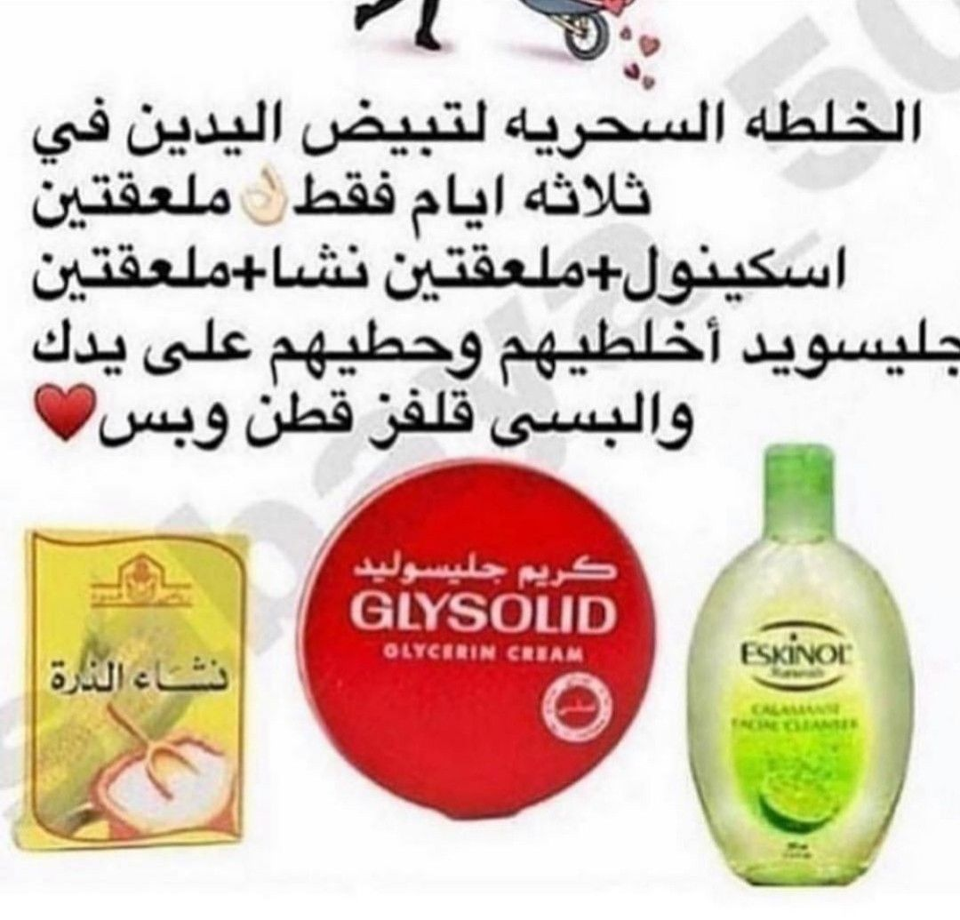 Pin By Alaa On Make Up And B Eauty Body Skin Care Beauty Skin Healthy Skin Care