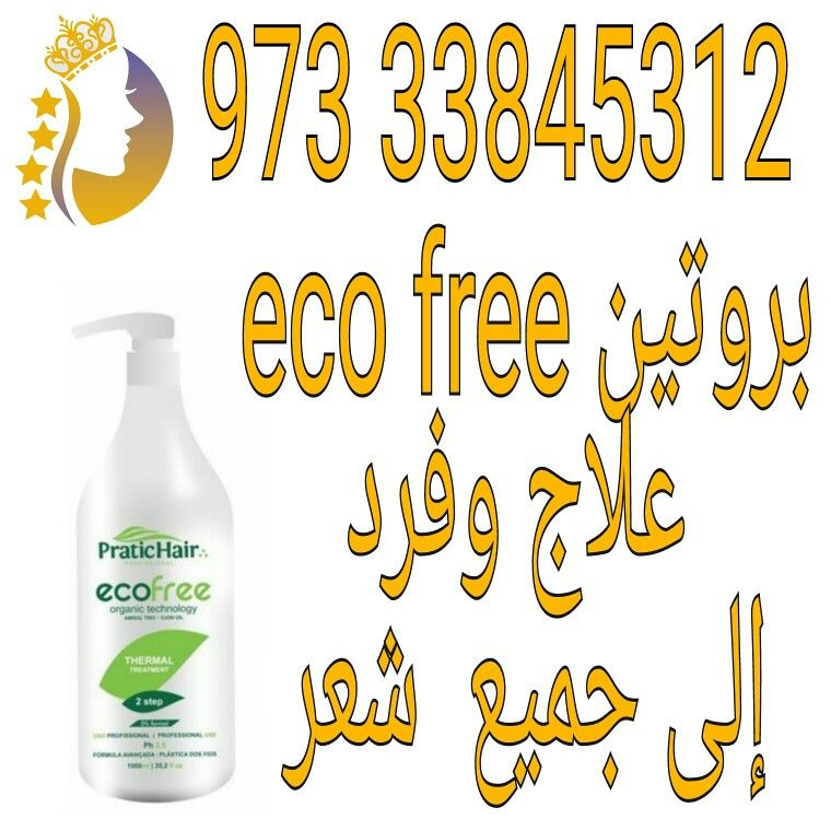 بروتين Eco Free علاج وفرد إلى جميع أنواع شعر شمع واكس اعلانات البحرين الماراكوجا كريمات حمام زيت ثيرابي دبليو ون فلر صالون صال Bottle Thermal Water Bottle