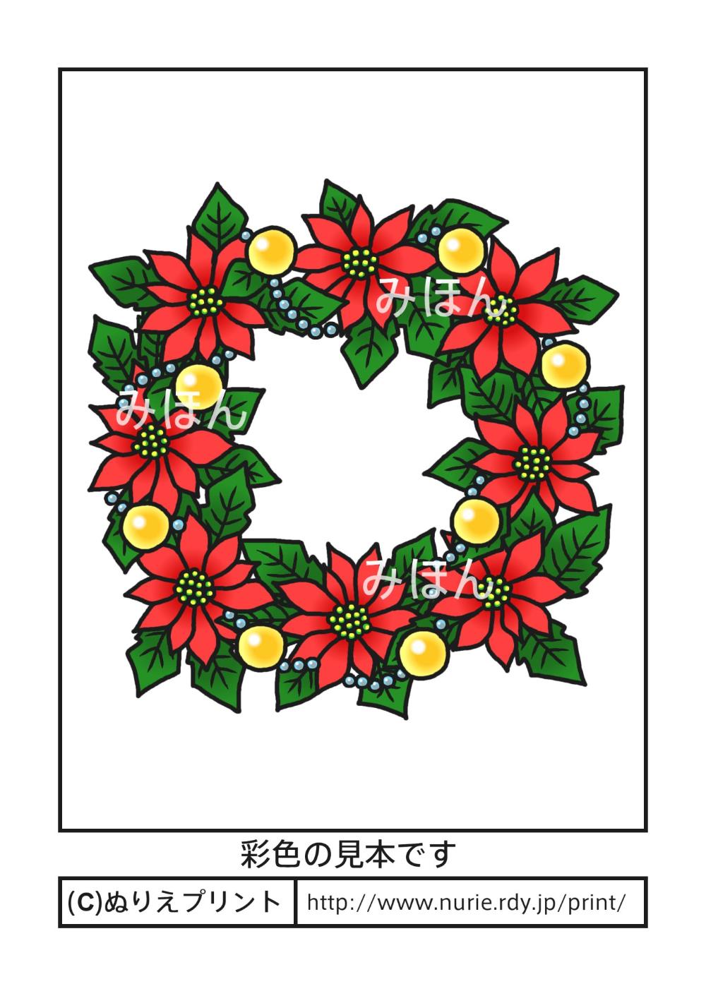 リース2 彩色見本 クリスマス 冬の季節 行事 大人の塗り絵 ぬりえプリント ぬりえ 塗り絵 色見本