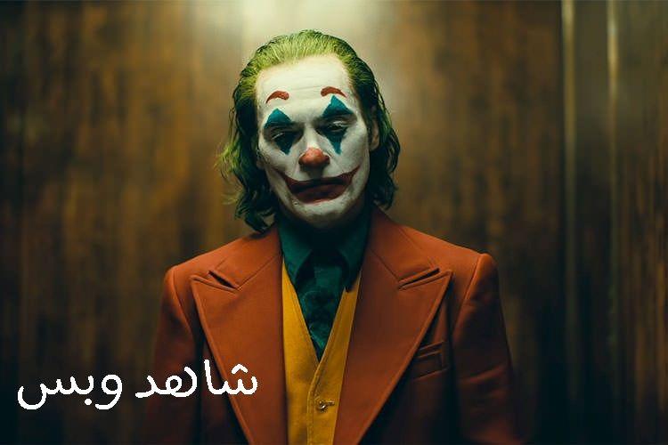مشاهدة فيلم الجوكر Joker 2019 مترجم Joker Film Joker Full Movie Joker Wallpapers
