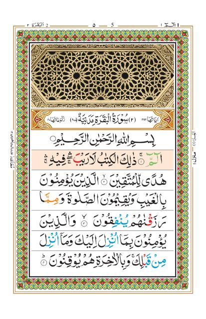 Plete Quran In High Quality Colored Print Download If You Want To Recite The Holy Quran On Moblie And Puter Then Download Plete Quran Quran Pdf Quran Click on the image to expand.