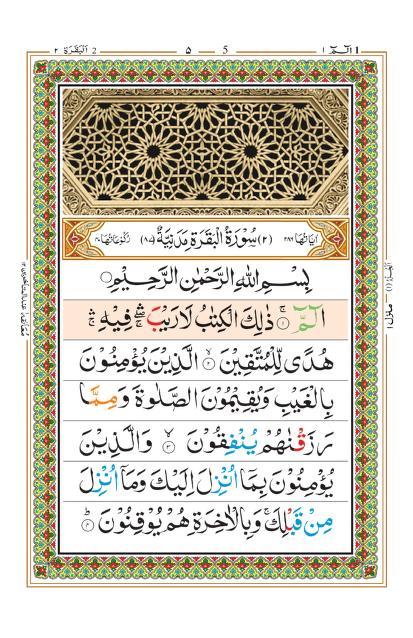 Islamic applications: flash quran in arabic with tajweed.