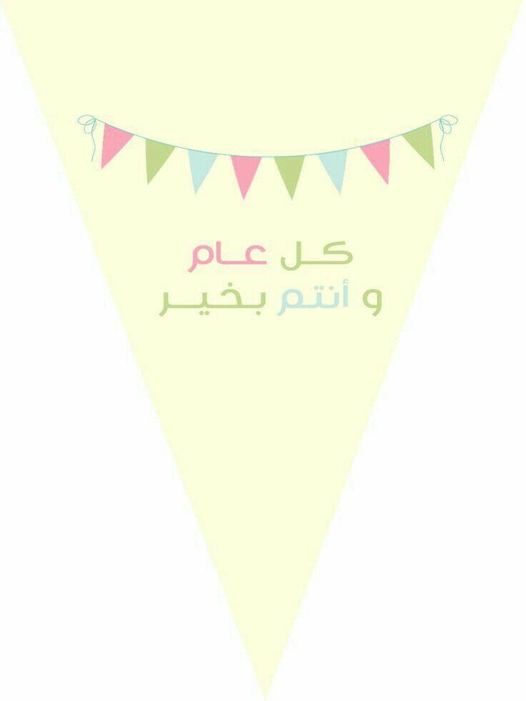 Pin By Haya Lily On Eid Eid Stickers Eid Crafts Eid Gifts
