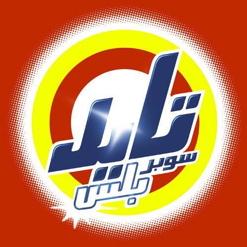 مع تايد للغسيل مفيش مستحيل Funny Posters Arabic Funny Words