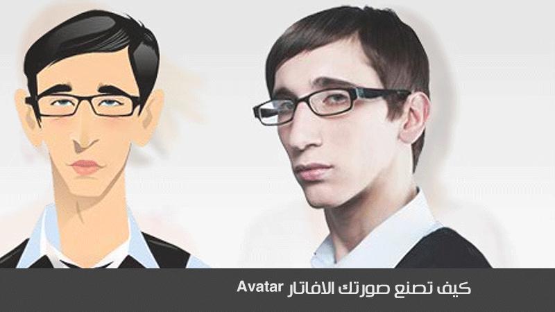 كيف تصنع صورتك الافاتار Avatar عربي تك Cartoon Of Yourself Cartoon Photo Photo Software