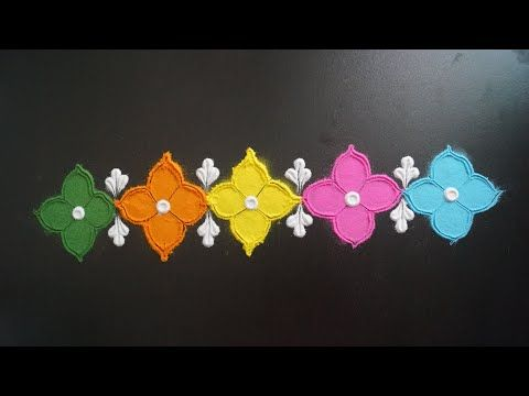 Easy Border Rangoli Designs For Diwali || New Border Rangoli Design || Diwali Border Rangoli 2020