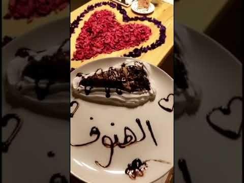 مطعم بابل الشرق القصيم بريده Cake Food Desserts