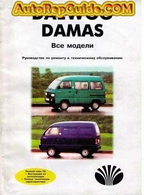download free daewoo damas all models repair manual image by