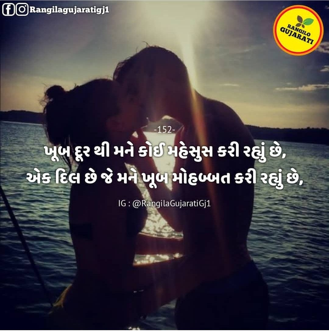 Pin by Khushboo Dharod on ગુજરાતી શાયરી Special quotes