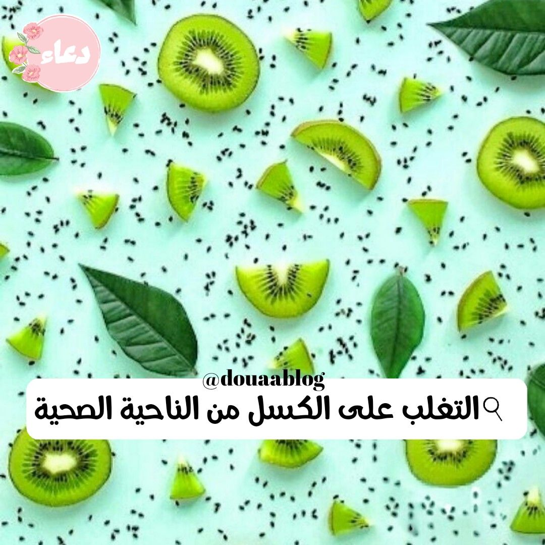 الكسل الخمول خواطر تطوير الذات مقالات مدونة دعاء Fruit Food Cantaloupe