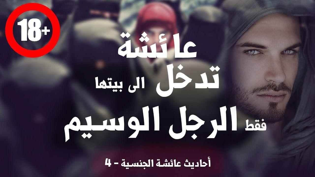 أحاديث عائشة الجنسية 4 عائشة تدخل الى بيتها فقط الرجل الوسيم Youtube Movie Posters Shia Muslim