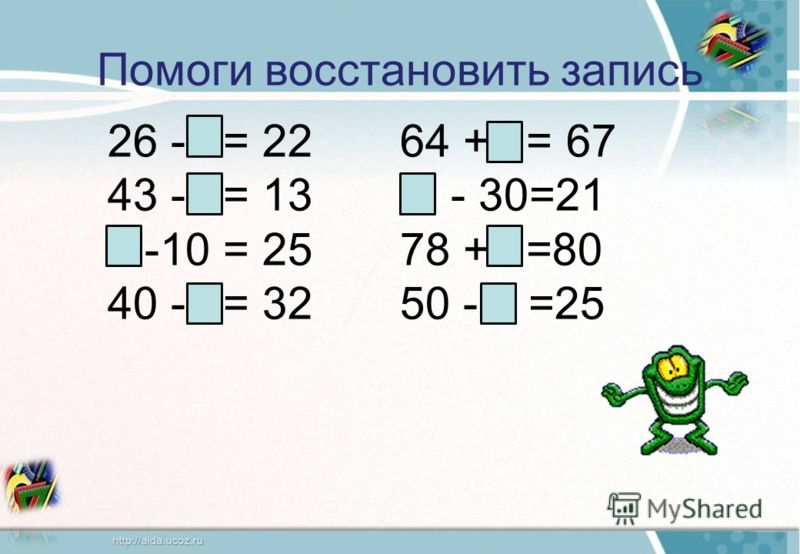 Презентация по математике 2 класс