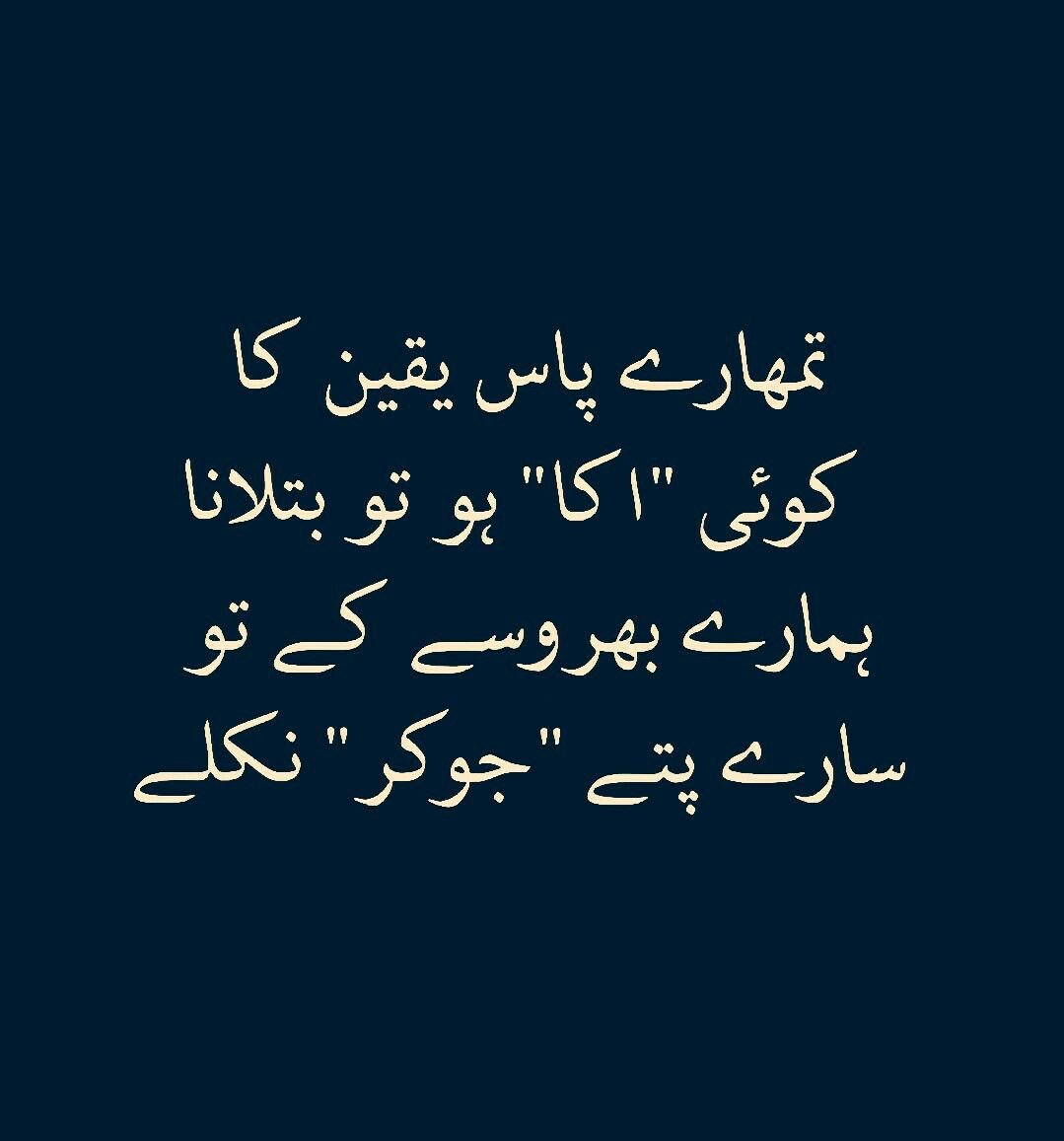 Hamare Bharose K To Sare Patte Joker Nikle Good Thoughts Urdu Quotes Quotes