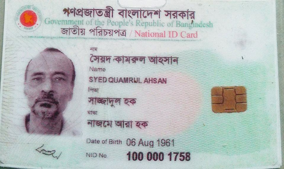 EditorS Profile  National Id Card Issued By The Goverment Of