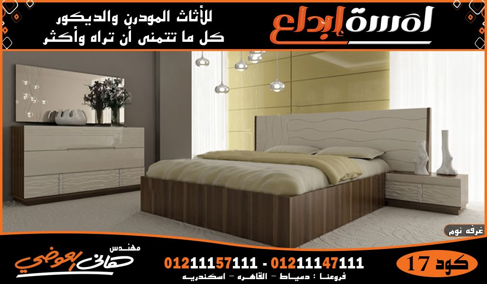 كتالوجات مودرن غرف نوم لمسة ابداع معارض دمياط Furniture Modern Furniture Home Decor