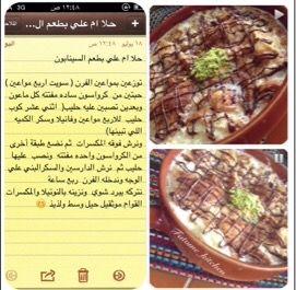 حلى ام علي بطعم السينابون Food And Drink Cinnabon Cake Food