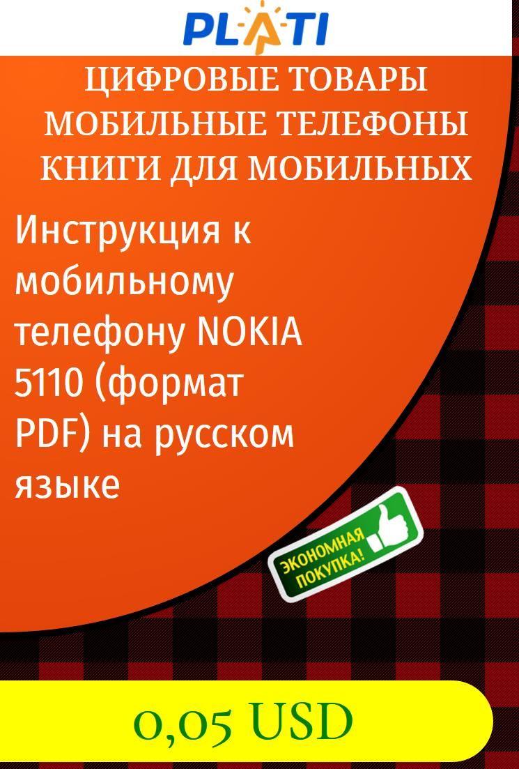инструкция на русском языке на нокиа
