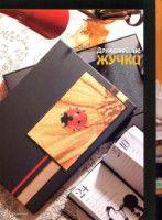 "Gallery.ru / Los-ku-tik - Альбом ""Susanna рукоделие 03.12"""