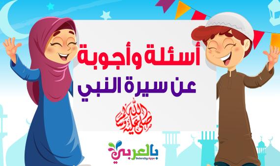 أسئلة و أجوبة عن سيرة النبى محمد صلى الله عليه وسلم Islamic Kids Activities Muslim Kids Activities Arabic Kids