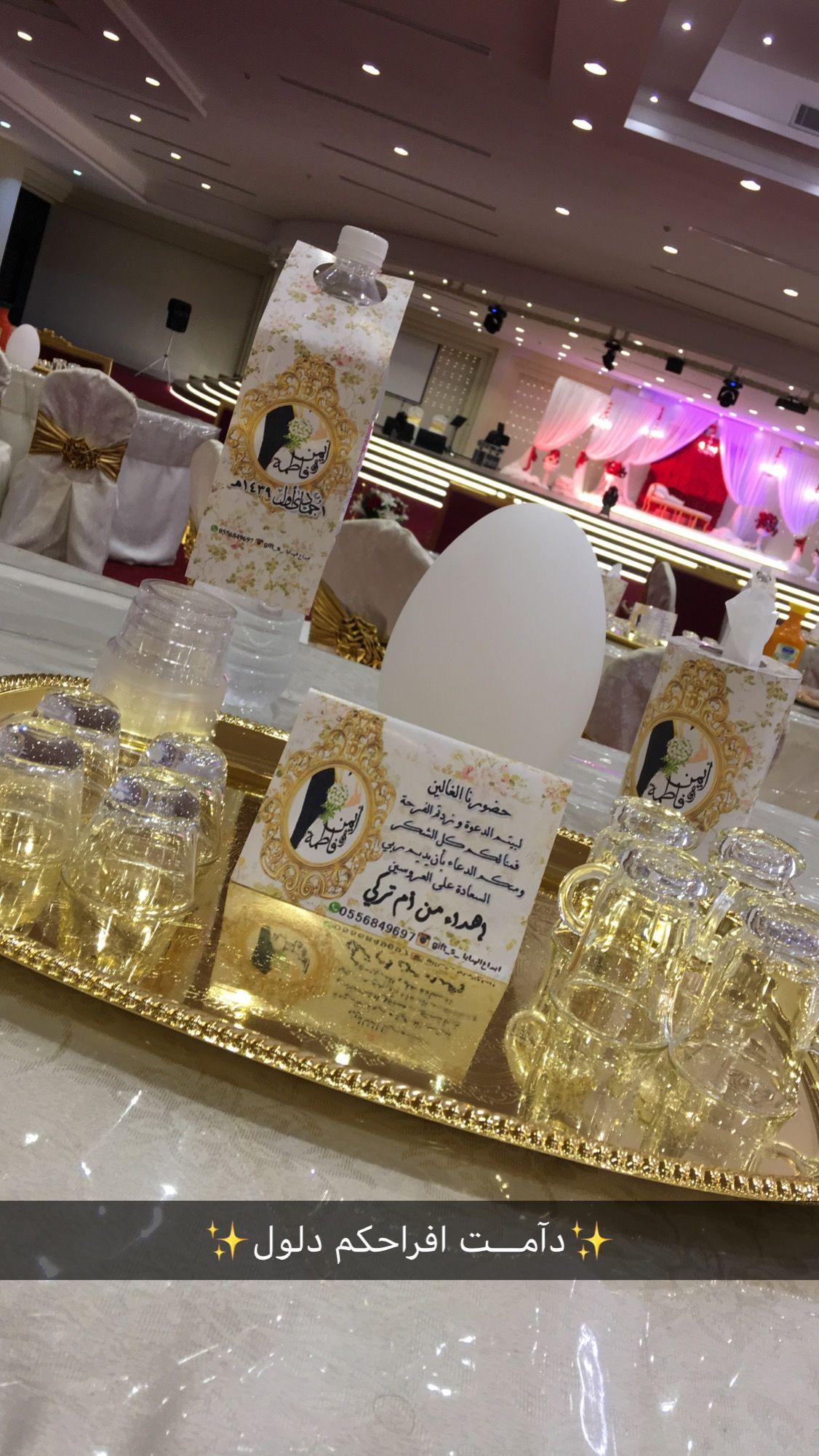 Pin By نور اسكاي On جماليات Table Decorations Decor Home Decor