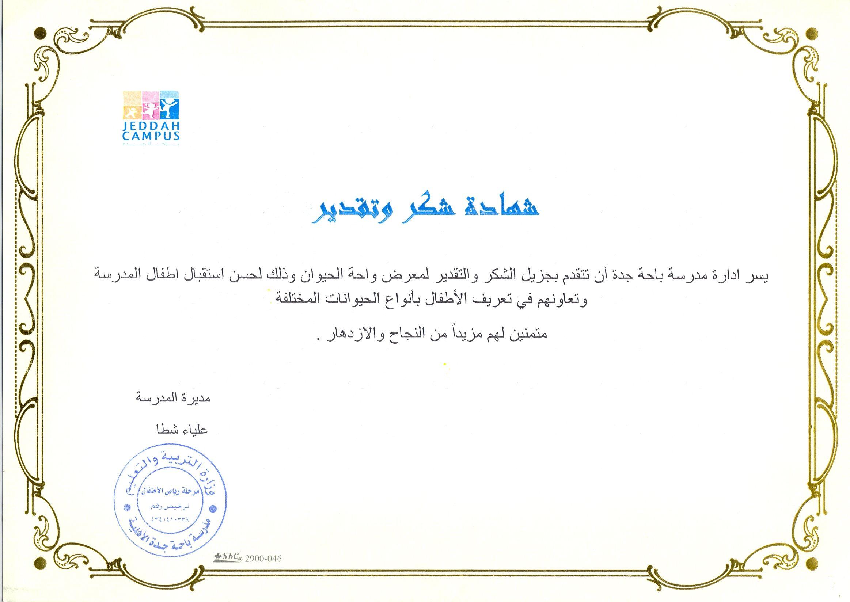 Pin By Pet Oasis واحة الحيوان On Heartfelt Gratitutde From Jeddah Campus School Jeddah Campus School