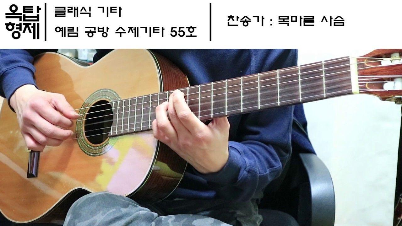 [옥탑형제_CCM 클래식기타 연주] 목마른 사슴