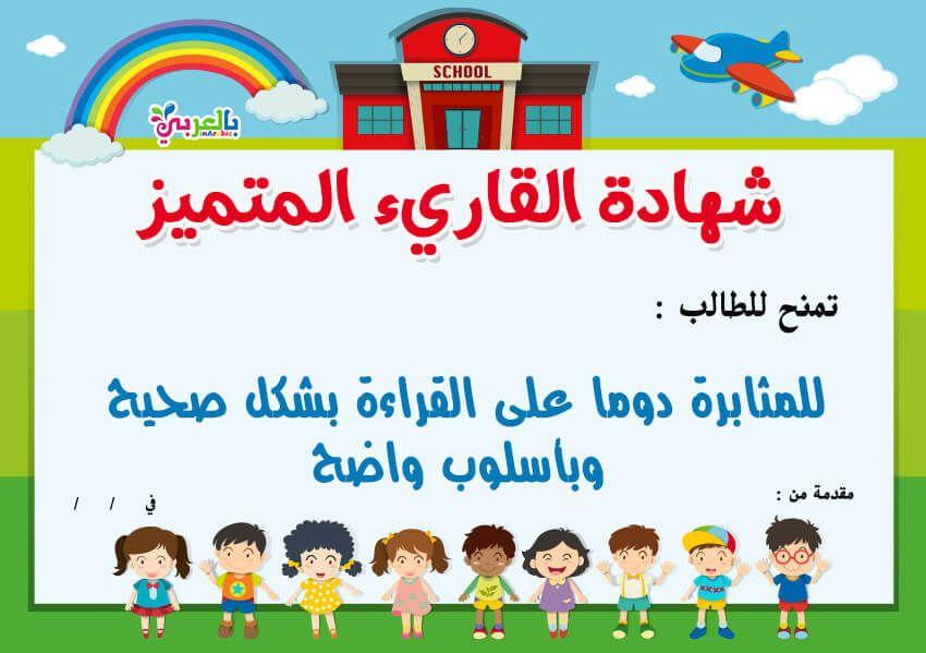 شهادات تفوق وتقدير لتعزيز السلوك الإيجابي شهادة تقدير جاهزة بالعربي نتعلم Kids Awards Certificates School Themes Library Skills