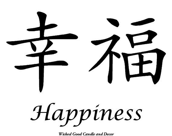 Vinyl Sign Chinese Symbol Happiness By Wickedgooddecor On Etsy