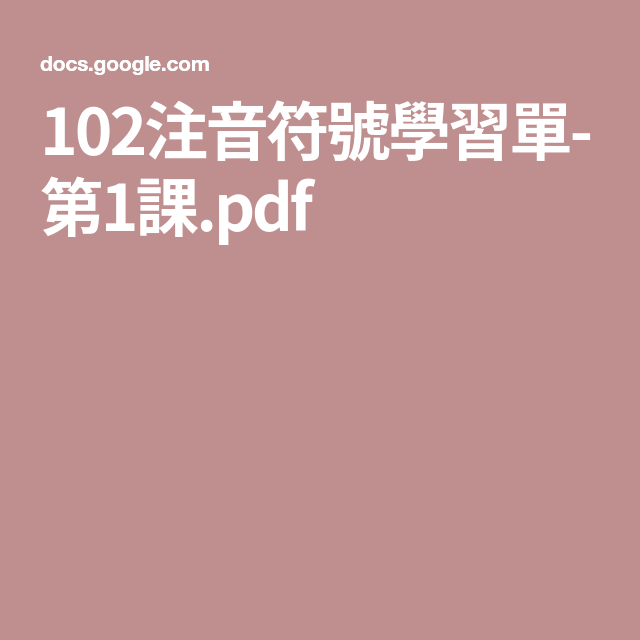 102注音符號學習單-第1課.pdf | 3 year old activities, Education ...